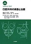 【<第4版>SIMPLE TEXT 口腔外科の疾患と治療】を見る