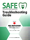 【SAFE Troubleshooting Guide Volume1 機械・構造的合併症編】を見る