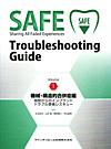 【SAFE Troubleshooting Guide Volume1 機械・構造的合併症編】を見る