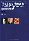 【The Basic Planes for Tooth Preparation】を見る