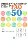 【多職種協働チーム先制医療での口腔ケアFAQ50】を見る