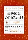 【Answer 歯科国試Answer 2017 [9]】を見る