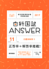 【Answer 歯科国試Answer 2017 [11]】を見る