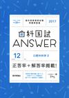 【Answer 歯科国試Answer 2017 [12]】を見る