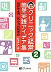 【クリニック経営 簡単実践アイデア集[2]】を見る