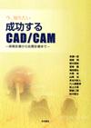 【今、知りたい成功するCAD/CAM】を見る