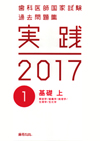 【実践 歯科医師国家試験過去問題集 実践 2017 [1]】を見る