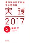 【実践 歯科医師国家試験過去問題集 実践 2017 [2]】を見る