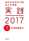 【実践 歯科医師国家試験過去問題集 実践 2017 [7]】を見る