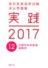 【実践 歯科医師国家試験過去問題集 実践 2017 [12]】を見る