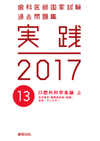 【実践 歯科医師国家試験過去問題集 実践 2017 [13]】を見る