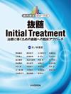 【歯内療法 成功への道 抜髄 Initial Treatment】を見る