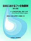 【日本におけるフッ化物製剤<第10版>】を見る