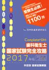【Complete+DH 歯科衛生士国家試験完全攻略<2017年版>】を見る