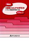【実務版 【保険】 カルテの手引き<2016年度4月>】を見る