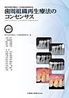 【歯周組織再生療法のコンセンサス】を見る
