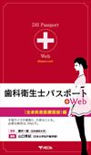 【歯科衛生士パスポート+Web】を見る