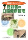【基礎からわかる高齢者の口腔健康管理】を見る