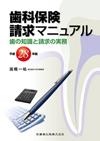 【歯科保険請求マニュアル<平成28年版>】を見る
