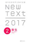 【歯科医師国家試験参考書 New Text New Text 2017 [2] 衛生】を見る
