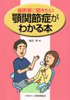 【歯医者に聞きたい顎関節症がわかる本】を見る