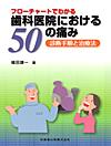 【フローチャートでわかる歯科医院における50の痛み】を見る
