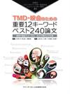 【TMD・咬合のための重要12キーワード・ベスト240論文】を見る
