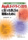 【これで一次救命処置はわかった AHAガイドライン2015に沿ったBLSの理解のために】を見る