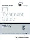【ITI Treatment Guide [Volume 9]】を見る