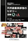 【天然歯審美修復のセオリー図解Q&A】を見る