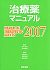 【治療薬マニュアル<2017>】を見る