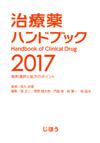 【治療薬ハンドブック<2017>】を見る