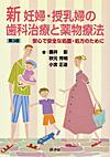 【新 妊婦・授乳婦の歯科治療と薬物療法<第3版>】を見る