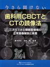 【今さら聞けない歯科用CBCTとCTの読像法】を見る
