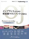 【QDI別冊 インプラントのための軟組織マネジメントを極める】を見る