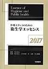 【医療スタッフのための衛生学エッセンス<2017>】を見る