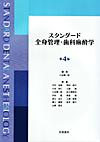 【スタンダード全身管理・歯科麻酔学<第4版>】を見る