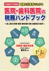 【<平成29年1月改訂>図解と計算例でわかる医院・歯科医院の税務ハンドブック】を見る
