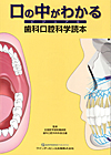 【口の中がわかる ビジュアル歯科口腔科学読本】を見る