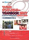 【ザ・クインテッセンス別冊 マイクロデンティストリーYEARBOOK 2017】を見る