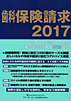 【歯科保険請求2017】を見る