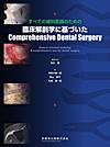 【すべての歯科医師のための臨床解剖学に基づいたComprehensive Dental Surgery】を見る