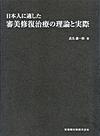 【日本人に適した審美修復治療の理論と実際】を見る