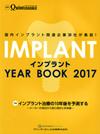 【インプラントYEAR BOOK 2017】を見る