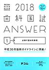 【歯科国試Answer 2018 [1]】を見る