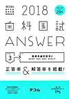 【歯科国試Answer 2018 [3]】を見る