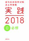 【歯科医師国家試験過去問題集 実践 2018 [0]】を見る