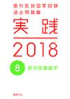 【歯科医師国家試験過去問題集 実践 2018 [8]】を見る
