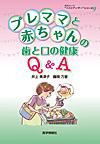 【プレママと赤ちゃんの歯と口の健康Q&A】を見る
