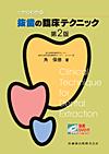 【一からわかる抜歯の臨床テクニック<第2版>】を見る